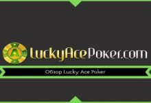 Photo of Обзор покер рума Lucky Ace Poker