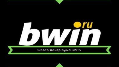 Photo of Обзор покер рума BWin