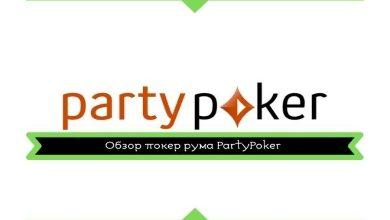 Photo of Обзор покер рума PartyPoker