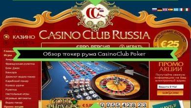 Photo of Обзор покер рума CasinoClub Poker