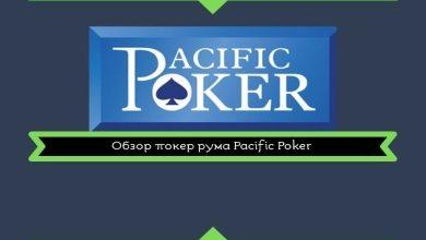 Photo of Обзор покер рума Pacific Poker