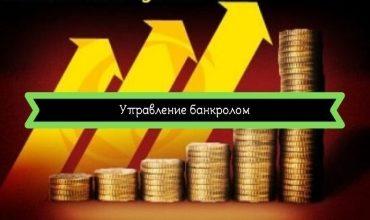Photo of Управление банкроллом