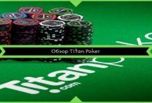 Photo of Программа для расчёта шансов банка и вероятностей покера бесплатно