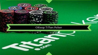Photo of Обзор Titan Poker