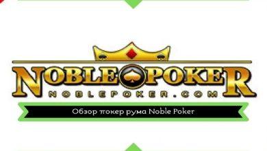 Photo of Обзор покер рума Noble Poker