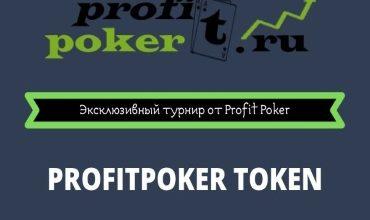 Photo of Новое бездепозитное промо — эксклюзивные турниры Profitpoker Token с допуском на закрытый фриролл $1000
