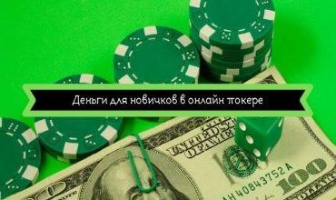 Photo of Деньги для новичков в онлайн покере
