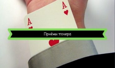 Photo of Приёмы покера