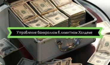 Photo of Пример стратегии управления банкроллом в лимитном Холдеме