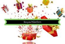 Photo of Бонус на первое пополнение и другие акции от PokerDom