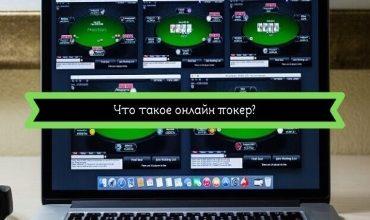 Photo of Что такое онлайн покер?