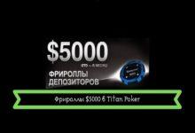 Photo of Фрироллы $5000 Guaranteed в покер руме Титан