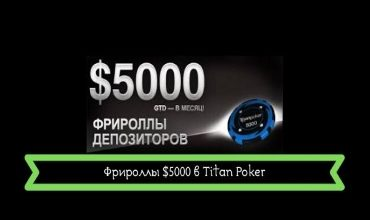 Photo of Фрироллы $5000 Guaranteed в покер руме Титан