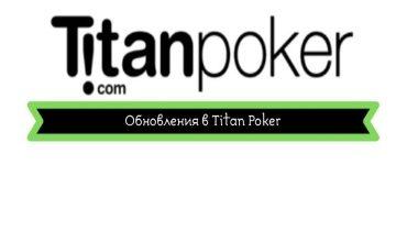 Photo of Обновления в покер руме Титан