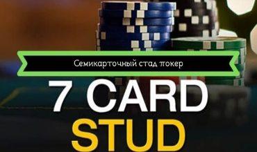 Photo of Семикарточный стад покер и его разновидность Хай-Лоу