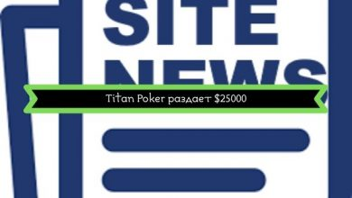 Photo of Покер рум Titan Poker раздаёт 25 000 $ наличными в Sit'N'Go турнирах