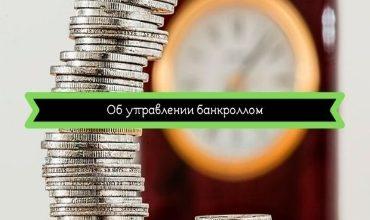 Photo of Об управлении банкроллом и психологии потери стека