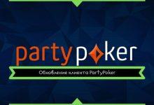 Photo of Пати Покер выпустил обновлённую версию покерного клиента