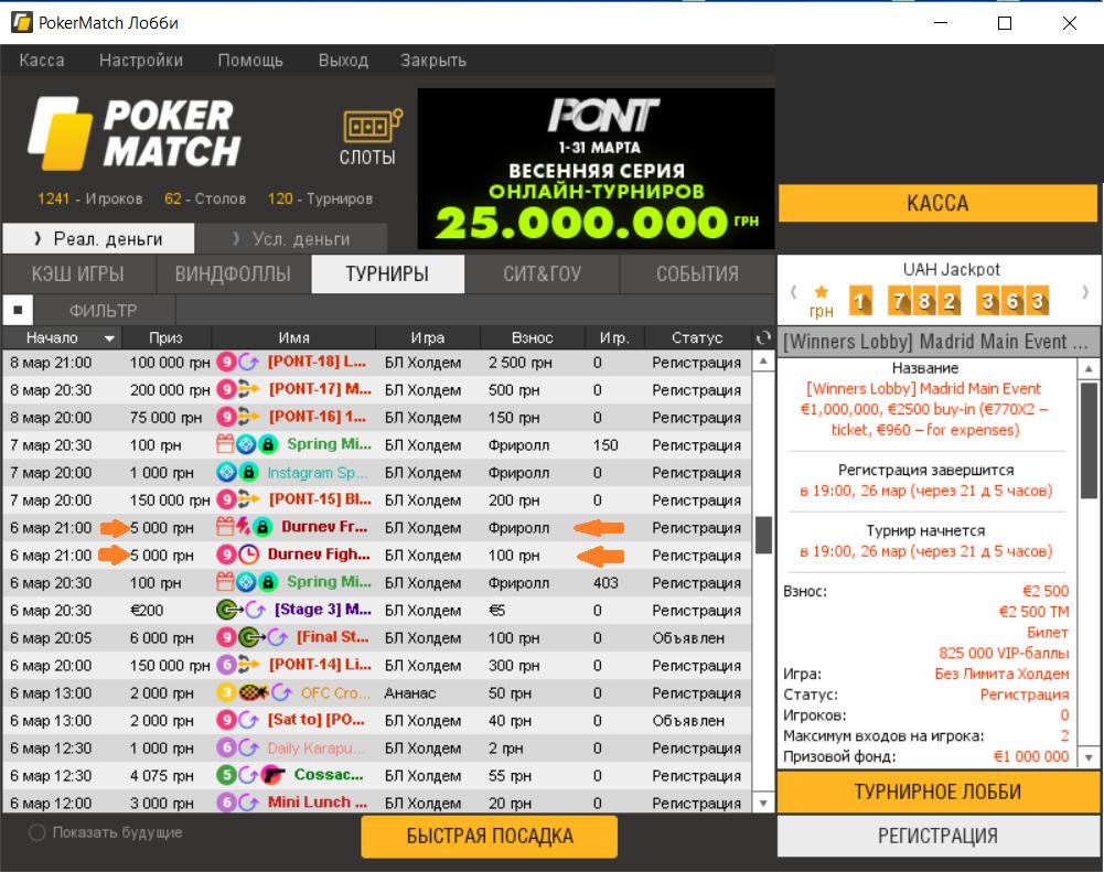 Все турниры ПокерМатч