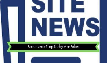 Photo of Закончен обзор покер рума Lucky Ace Poker