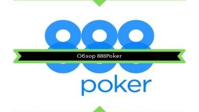 Photo of Обзор рума 888 Покер
