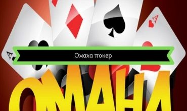 Photo of Омаха покер, Омаха Хай-Лоу и 5 карт Омаха
