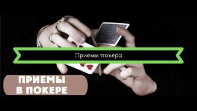 Photo of Покерные приёмы