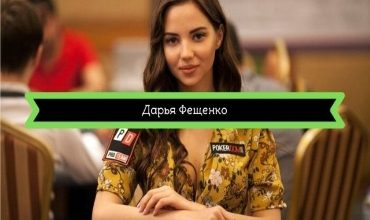 Photo of Дарья Фещенко – новый член команды профи 888poker