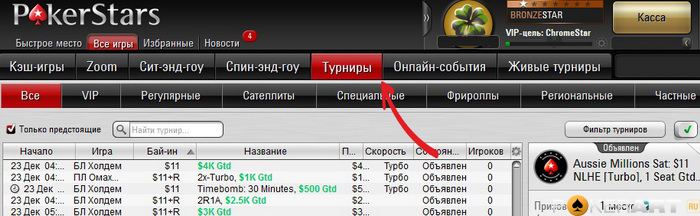 Турниры на PokerStars