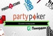Photo of Где играть в онлайн-покер на деньги игроку из России