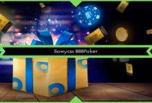 Photo of Бонусы на 888poker: берите больше от онлайн-покера!