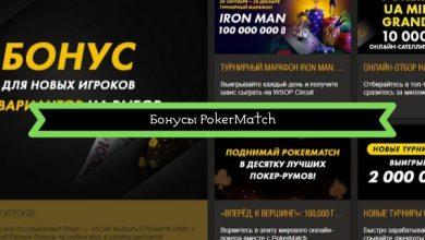 Photo of ПокерМатч: какие подарки ждут игроков