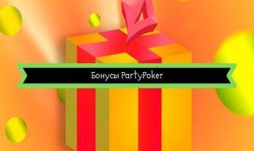 Photo of Промо-акции и бонусы от PartyPoker
