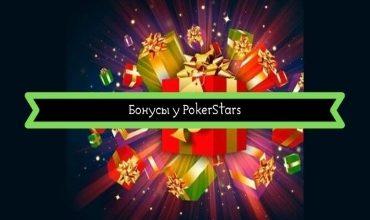 Photo of Какие бонусы есть у ПокерСтарс и как их получить