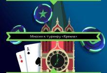 Photo of Рум ПокерДом запускает специальные миссии к мега-турниру Кремль на каждый день