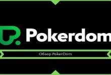 Photo of Игра в покер на ПокерДом: как начать?