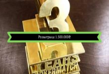 Photo of Розыгрыш 1,5 миллиона гривен на ПокерМатч в специальном турнире