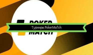 Photo of Какие турниры проходят в украинском руме Покер Матч