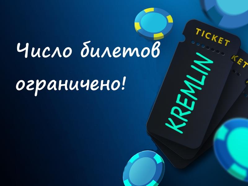 25 билетов