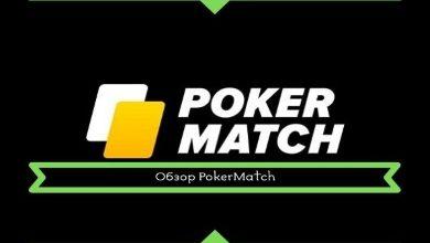Photo of Как загрузить клиент Покер Матч в 2019 году?