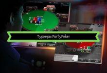 Photo of Фриролл-турниры на ПатиПокер: играйте бесплатно!