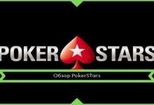 Photo of PokerStars — играйте в онлайн-покер на максимуме!