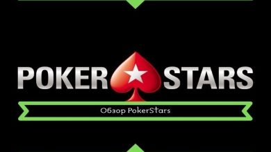 Photo of PokerStars — играйте в онлайн-покер на максимуме!
