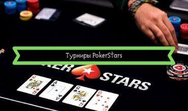 Photo of Широкий выбор турниров на PokerStars: обзор в 2019 году